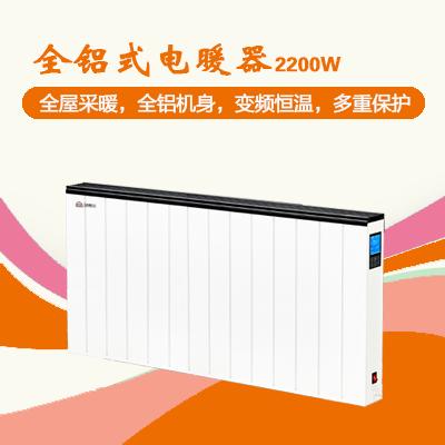 温欣家~全铝式电暖器-2200W