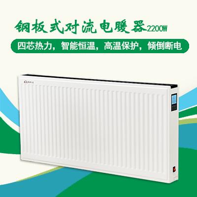 温欣家~钢板式对流电暖器-2200W